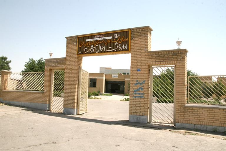 اداره آذرشهر