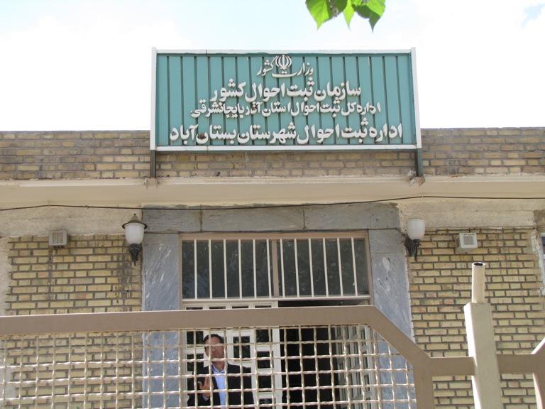 اداره ثبت احوال بستان آباد