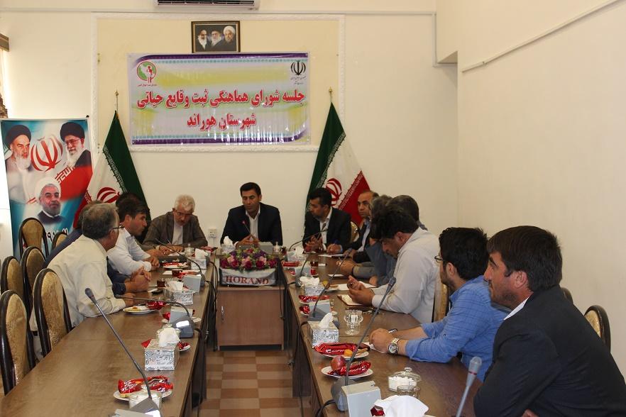 شورای هماهنگی شهرستان هوراند