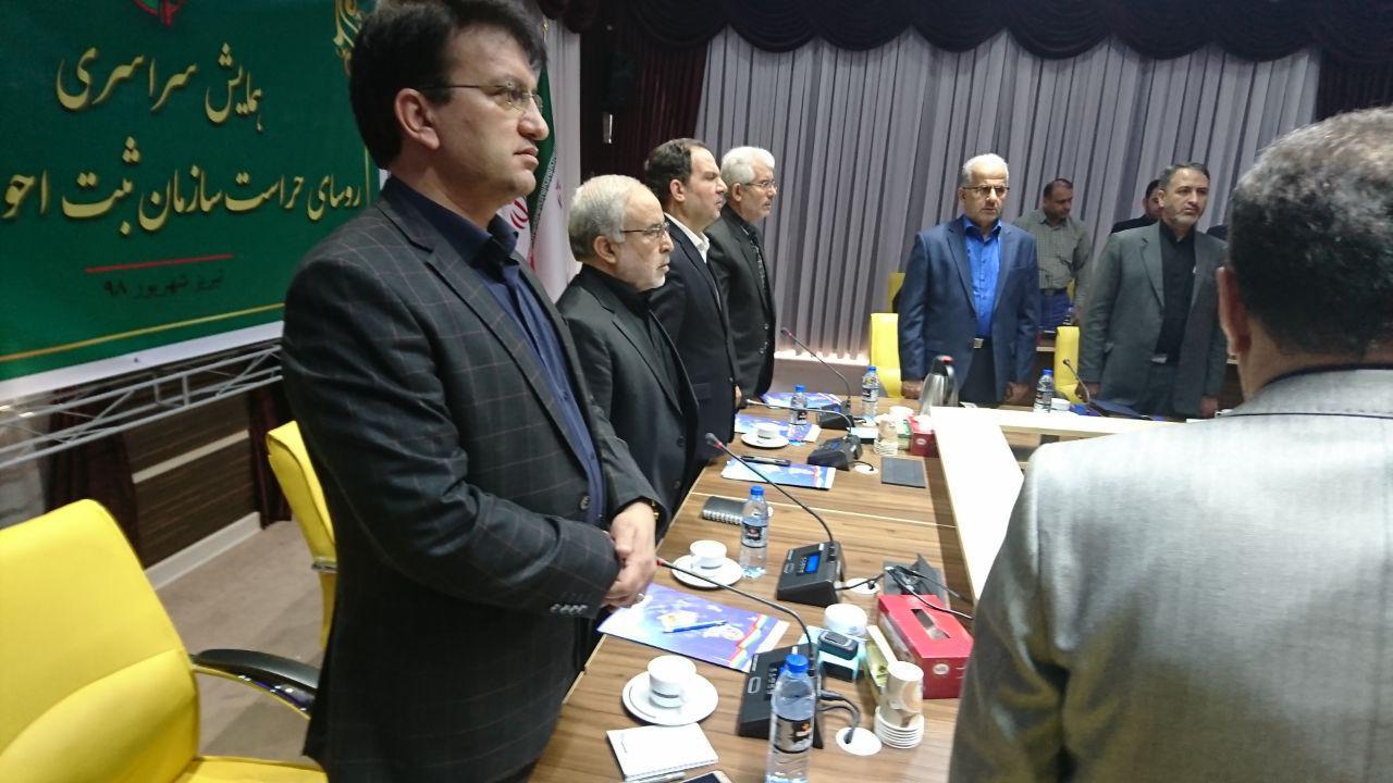 همایش سراسری روسای حراست سازمان ثبت احوال